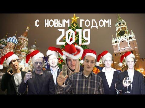 Новогоднее обращение  2019