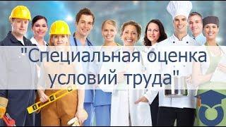 видео Специальная оценка условий труда (СОУТ)