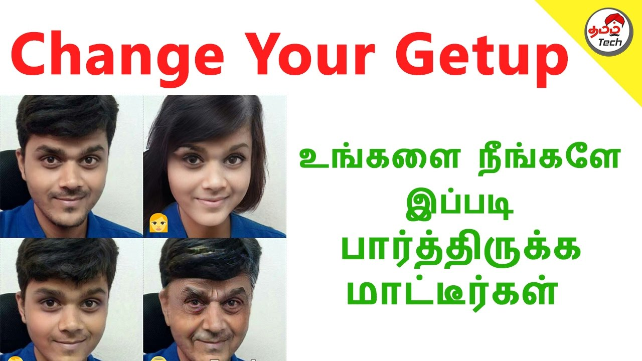 FaceApp கெட்அப் மாற்ற தயாரா ? Change Your Look to  Old, Young or Opposite Sex | Tamil Tech Super App