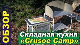 Походная туристическая складная кухня Crusoe Camp. Обзор и отзыв