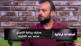 محترف رياضة التسلّق محمد عبد اللطيف