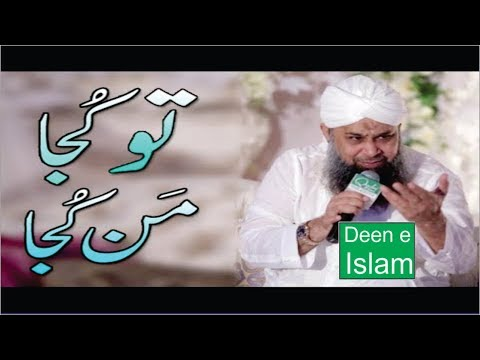 Tu Kuja Man Kuja Naat/ Hafiz Ahmed Raza Qadri /New Beautiful Naat  (Urdu/Punjabi)