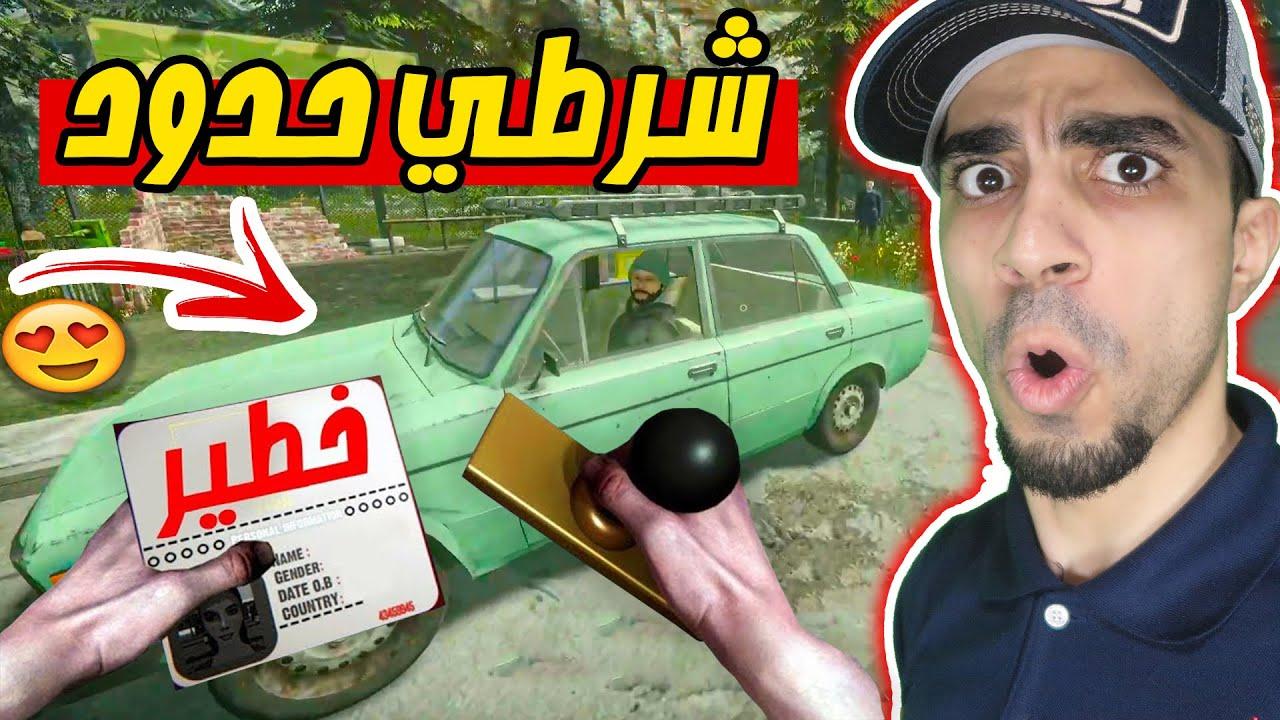 محاكي شرطي الحدود #1 : وظيفتي بعد اليوتيوب  Contraband Police !!