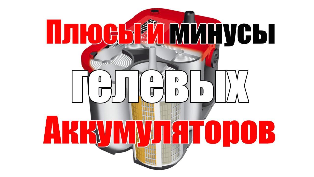 Гелевый аккумулятор АКБ - плюсы и минусы. Просто о сложном