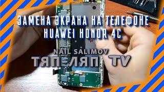 Замена экрана на телефоне Huawei Honor 4С