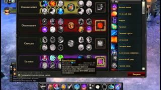 Роял Квест обзор класс ЧК - Royal Quest Warlock