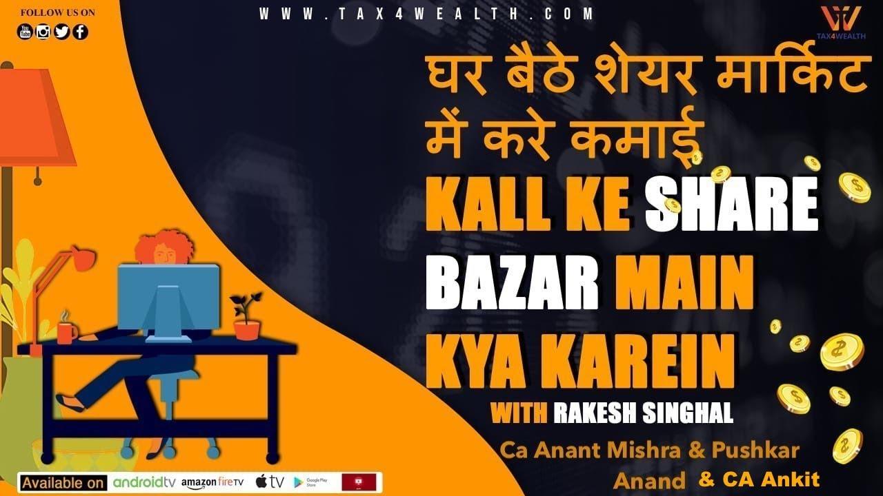 Kal ke Bazaar Main Kya Kare CA Rakesh Singhal, CA Ankit, Pushkar | Share Market update