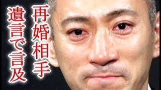 """海老蔵の再婚相手は小林麻耶 ゲス報道を見越して小林麻央さんが残した""""遺言""""とは?"""