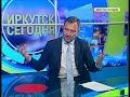 Программа Иркутск сегодня от 31 05 2018 mp3