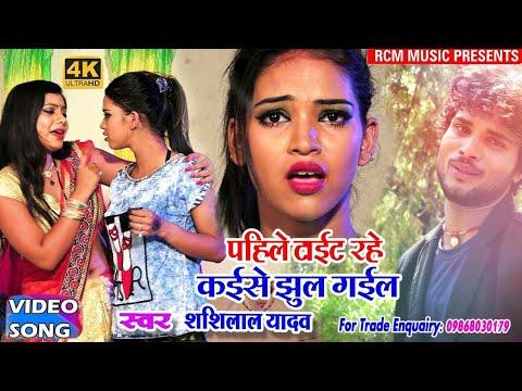 😢Pahle Tight Rahe Kaise Jhul Gail 👍Bhojpuri Hot Song 2019😊 Shashi Lal Yadav 👍new Bhojpuri Song👍