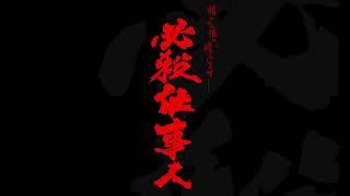 エレキがカッコイイ仕掛人~仕置人の必殺BGM【高音質】 thumbnail