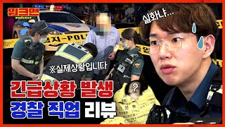 Can This Go On Air? Jang Sung Kyu Tackles Emergency Situations As A Police Officer🚨 | workman ep.58