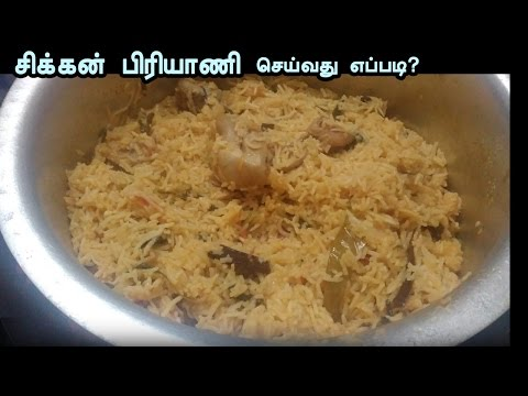 Chicken Biryani Recipes in Tamil
