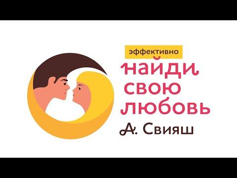 Как найти свою любовь. Вопросы - ответы. Александр  Свияш. 03.10.2019