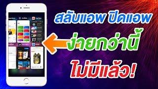 สลับแอพ ปิดแอพบน iPhone ง่ายกว่านี้ ไม่มีอีกแล้ว ปัดทีเดียวปิดทุกแอพด้วย iPad Switcher + KillX (JB) Video