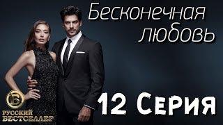 Бесконечная Любовь (Kara Sevda) 12 Серия. Дубляж HD720