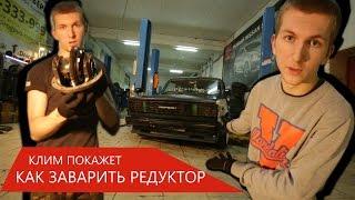 видео Завариваем редуктор