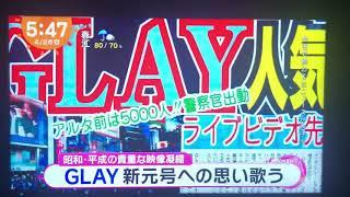 #GLAY #元号  2019年4月26日めざましテレビ