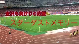 2018/09/15に行われた ツエーゲン金沢vsアルビレックス新潟 デンカビッ...
