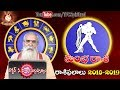 Kumbha Rasi || Aquarius || 2018 - 2019 Rasi Phalalu by Dr.C.V.B. Subrahmanyam || TFC Media Spiritual