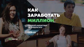 Как заработать миллион-3 💰 #01- реалити-шоу компании Super Ego ➤ Салтанат Сулейменова