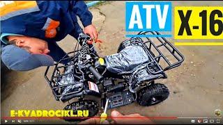 Квадроцикл детский ATV Grizlik X16 бензиновый для детей 49сс от 4 лет