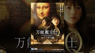 "【TBS Pictures】2014年、世界的名画""モナ・リザ""が40年ぶりに来日する。""..."