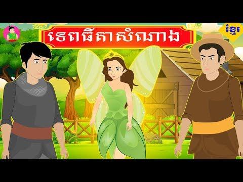 រឿងនិទាន ទេពធីតាសំណាង |Khmer Cartoon|Tokata Khmer|Khmer Cartoon Tale