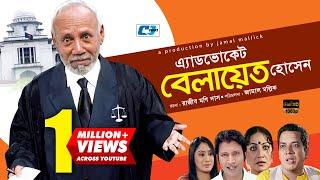 Advocate Belayet Hossain | Bangla Natok 2016 | Full HD | ATM Shamsujjama | Shagota | Shibli Mou