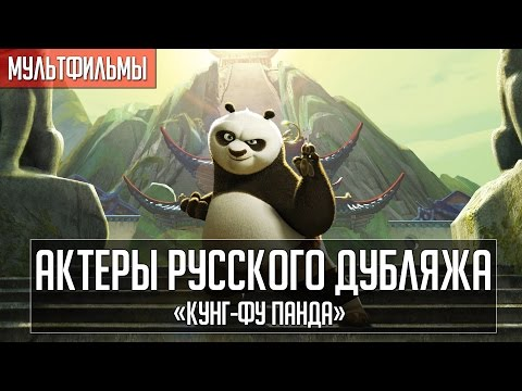 Чей мультфильм кунг фу панда