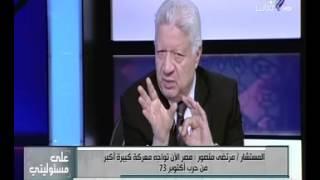 بالفيديو.. مرتضى منصور يكشف عن كارثة: نواب يتلقون تمويلاً من السفير الإسرائيلى