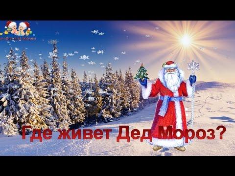 Резиденция Деда Мороза (Устюг): где живет Дед Мороз?