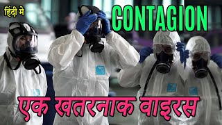 Contagion 2011 Movie Explained in Hindi | CONTAGION Ending Explain हिंदी मे