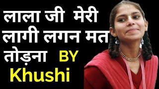 लाला जी मेरी लागी लगन मत तोड़ना - दिल से की हुई  प्रार्थना Lala Ji Meri Laagi Lagan Mat By Khushi