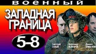 Западная граница 5-6-7-8 серия 2016 русские фильмы о войне 2016 Film pro voinu 2016