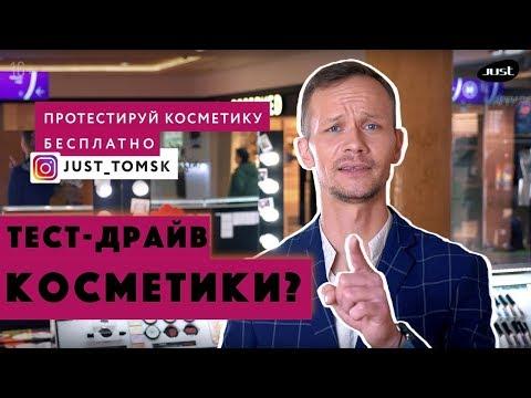 Just - Индивидуальный подбор качественной косметики в Томске