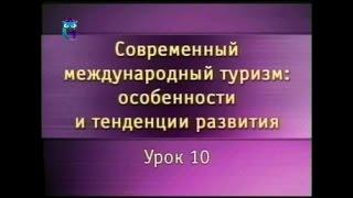Урок 10. Россия в современном международном туризме
