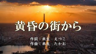 黄昏の街から / 高橋 真梨子 作詞:来生 えつこ 作曲:来生 たかお Mue...