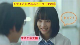 【広瀬すず CM】シーブリーズCM 胸キュンシーンまとめでキュン死寸前?...