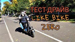 ТЕСТ-ДРАЙВ LIKE BIKE ZERO !!!