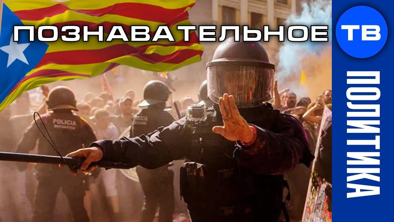 ЛЖИВАЯ демократия. Европа ЖЕСТОКО давит протесты в Каталонии, но разжигает в Беларуси