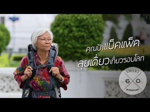 คุณป้า Backpack ลุยเดี่ยวเที่ยวรอบโลก  : Smart 60 สูงวัยอย่างสง่า [by Mahidol]