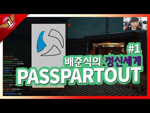 Bang burns his artistic spirit! Passpartout #1