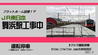【JR東日本】ホーム延伸!?京葉線 舞浜駅工事中