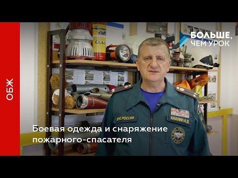 Боевая одежда и снаряжение пожарного-спасателя