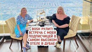 Bosh рулит Встреча с моей подписчицей в самом высоком отеле в Дубае Почему я лечу одна в Россию