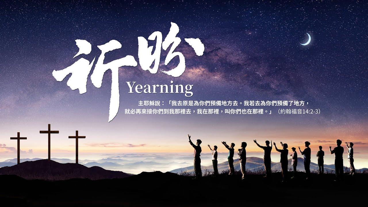基督教会电影《祈盼》【预告片】