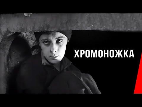 Хромоножка / Забыть нельзя / Илька-хромоножка (1930) фильм