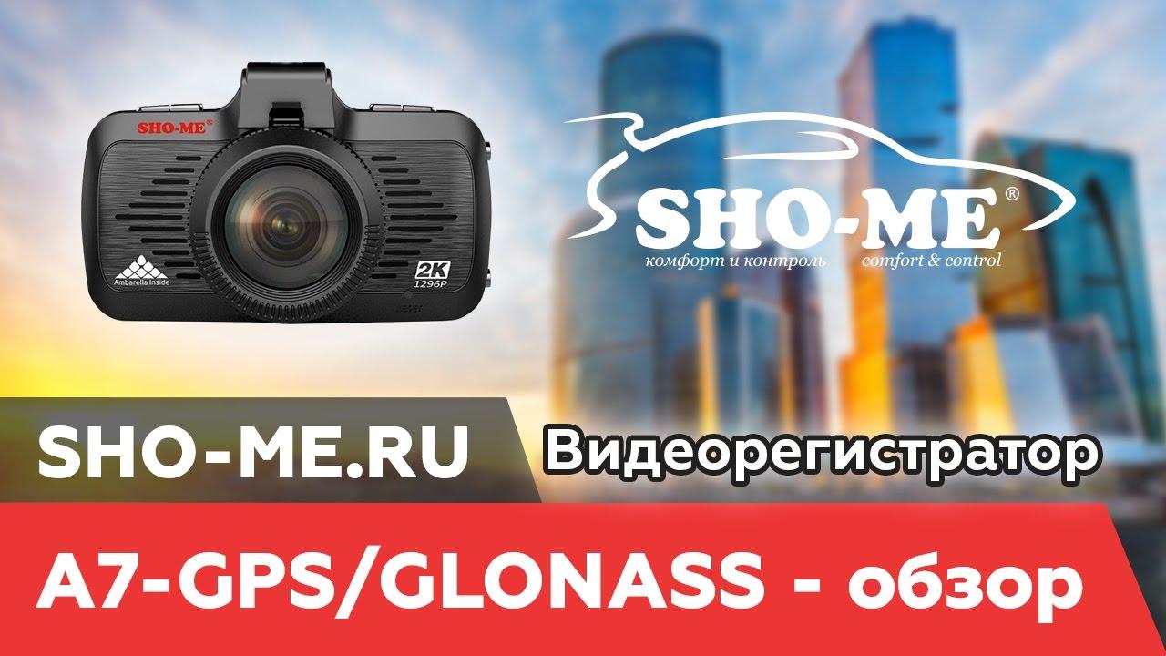 Sho-me a7-gps/glonass, black видеорегистратор в интернет-магазине ozon. Ru характеристики, фото и отзывы владельцев товара sho-me.