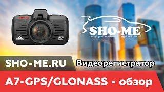 SHO-ME A7-GPS/GLONASS - видеорегистратор SHO-ME с GPS/GLONASS-модулем